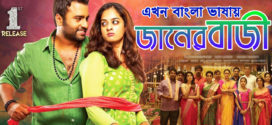 Janer Bazi 2019 Bangla Dubbed Full Movie 720p HDRip 1.6GB & 300MB Download