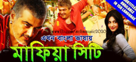 Mafia City 2019 Bangla Dubbed Full Movie 720p HDRip 1.2GB & 300MB Download