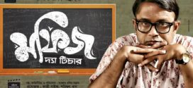 Mofij The Teacher 2019 Bangla Comedy Natok Ft. Akhomo Hasan HDRip