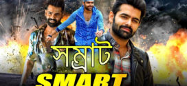 Smart (2019) Bangla Dubbed Movie 720p HDRip 700MB x264 Download