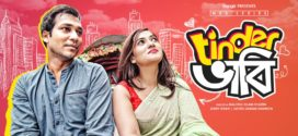Tinder Bhabi 2019 Bengali Full Web Series 720p HDRip 700MB Download