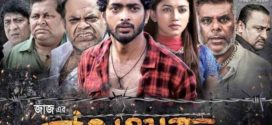 Angaar 2019 Bangla Full Movie 480p HDRip 400MB x264 Download