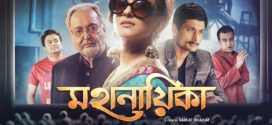 Mahanayika 2019 Bengali Movie HDRip 700MB x264 Download