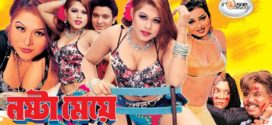 Nosta Meye 2019 Bangla Full Hot Movie 720p HDRip 700MB Download
