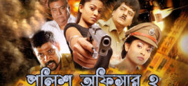 Police Officer 2 2019 Bangla Dubbed Full Movie HDRip 700MB Download