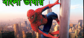 Spider Man 1 2019 Bangla Dubbed Full Movie 720p HDRip 1.6GB & 300MB Download