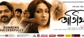 Atithi (2019) Bengali Full Movie 720p ORG UNCUT BluRay 700MB x264 *Exclusive*