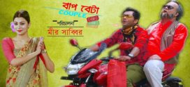 Bap Beta Couple Ticket 2019 Bangla Comedy Natok Ft. Mir Sabbir HDRip