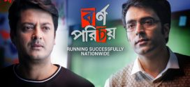 Bornoporichoy 2019 Bangla Full Movie 480p HDRip 350MB x264 AAC *Exclusive*