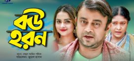 Bou Haron 2019 Bangla Comedy Full Natok Ft. Akhomo Hasan & Payel HDRip