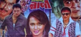 Dhakar Rani 2019 Bangla Full Hot Movie 720p HDRip 700MB x264