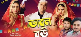 Double Bow (2019) Bangla Comedy Natok Ft. Siddikur Rahman HDRip