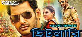 Hitlari (2019) Bengali Dubbed Full Movie 720p ORG BluRay 1.5GB & 350MB x264