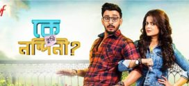 Ke Tumi Nandini 2019 Bengali Full Movie 480p HDTVRip 350MB x264
