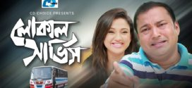 Local Service 2019 Bangla Comedy Natok Ft. Siddiqur Rahman & Sonia HDRip
