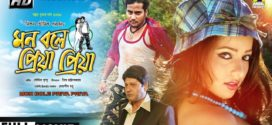 Mon Bole Priya Priya 2019 Bengali Full Movie 720p UNCUT HDRip 700MB Download