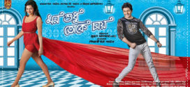 Mon Sudhu Toke Chai (2019) Bengali Full Movie 720p HDRip 700MB Download