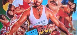 Ondhokar Cita 2019 Bangla Full Hot Movie 720p HDRip 700MB x264