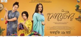 Sweater 2019 Bengali Movie 720p ORG UNCUT BluRay 1.6GB & 350MB Download