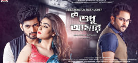 Tui Sudhu Amar (2019) Bengali Movie 480p UNCUT HDRip 350MB *100% Orginal*
