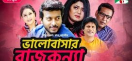 Valobasar Rajkonna 2019 Bangla Eid Full Movie 720p HDRip 700MB x264 Download