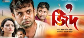 JID (2019) Bangla Comedy Natok Ft. Akhomo Hasan & Orin HDRip