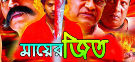 Mayer Jeet 2019 Bangla Dubbed Full Movie 720p HDRip 700MB MKV Download
