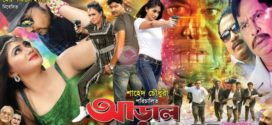Araal 2020 Bangla Full Movie 720p UNCUT BluRay 1GB x264 MKV