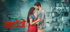 Mayaboti (2019) Bangla Full Movie Hindi Dubbed 720p HDRip 700MB MKV