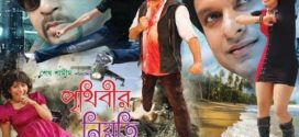 Prithibir Niyoti 2019 Bangla Full Movie 720p UNCUT BluRay 700MB MKV