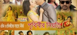 Prithibir Niyoti 2019 Bangla Full Movie 480p UNCUT BluRay 300MB MKV
