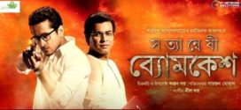 Satyanweshi Byomkesh 2019 Bengali Full Movie 480p HDRip 350MB MKV Download