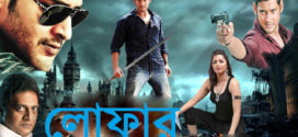 Lofar 2019 Bangla Dubbed Full Movie 720p HDRip 700MB MKV
