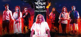 Purbo Poschim Dokkhin Uttor Ashbei 2019 Bengali Full Movie 480p HDRip 350MB MKV