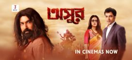 Asur 2020 Bengali Full Movie 480p HDRip 400MB MKV *Exclusive* Download