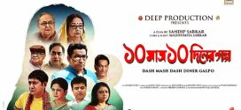 Dash Mash Dash Diner Galpo 2020 Bengali Full Movie 720p WEB-HD 1.3GB | 350MB MKV