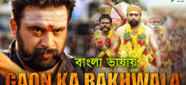 Gaon Ka Rakhwala (Kodiveeran) 2020 Bangla Dubbed Movie 720p WEB-DL 700MB MKV