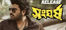 Songhorsho 2019 South Dubbed in Bengali Action Movie 720p HDRip 700MB Download MKV