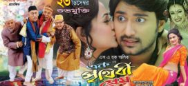 Ek Prithibi Prem (2020) Bangla Full Movie 720p UNCUT Bluray 1GB | 350MB MKV *Exclusive*