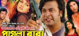 Pagla Baba 2020 Bangla Full Hot Movie 720p HDRip 1.4GB | 350MB MKV