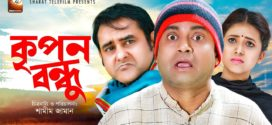 Kripon Bondhu (2020) Bangla Comedy Natok Ft. Akhomo Hasan & Swarnlata 720p HDRip