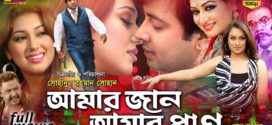 Amar Jaan Amar Pran 2020 Bangla Full Movie 720p HDRip 700MB MKV