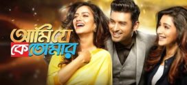 Ami Je Ke Tomar 2020 Bengali Full Movie 1080p AMZN WEB-DL 1GB x264 AAC
