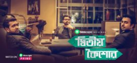Ditio Koishor (2020) Bangla Full Movie 720p HDRip 700MB x264 AAC Download