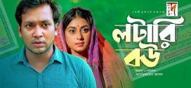 Lottery Bow 2020 Bangla Full Natok Feat. Sayed Zaman Shawon & Nairuz Sifat HDRip