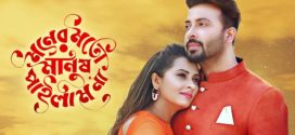 Moner Moto Manush Pailam Na (2020) Bangla Movie 720p WEB-DL 700MB MKV