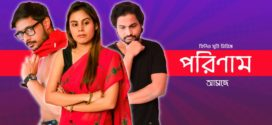 18+ Porinam (2020) S01E02 Bengali Feneomovies Hot Web Series 720p HDRip 200MB x264 AAC