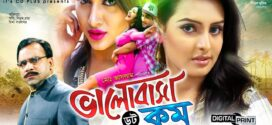 Bhalobasha Dot Com 2020 Bangla Movie 720p Offical HDRip 1GB MKV