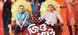 Jio Jamai 2020 Bengali Full Movie 720p HDRip 700MB MKV