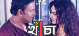 Khacha 2020 Bengali Movie 720p HDRip 700MB MKV
